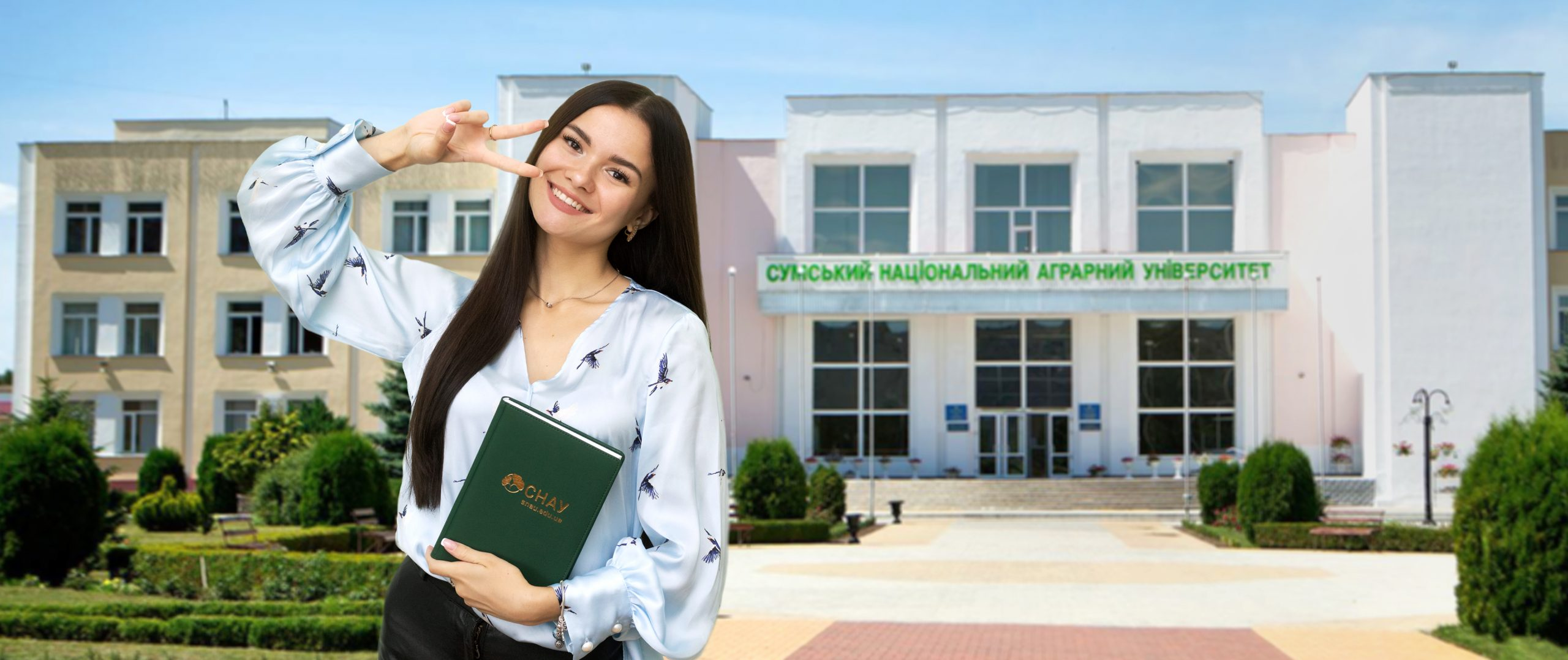 СНАУ – університет,<br>що вивчає життя!