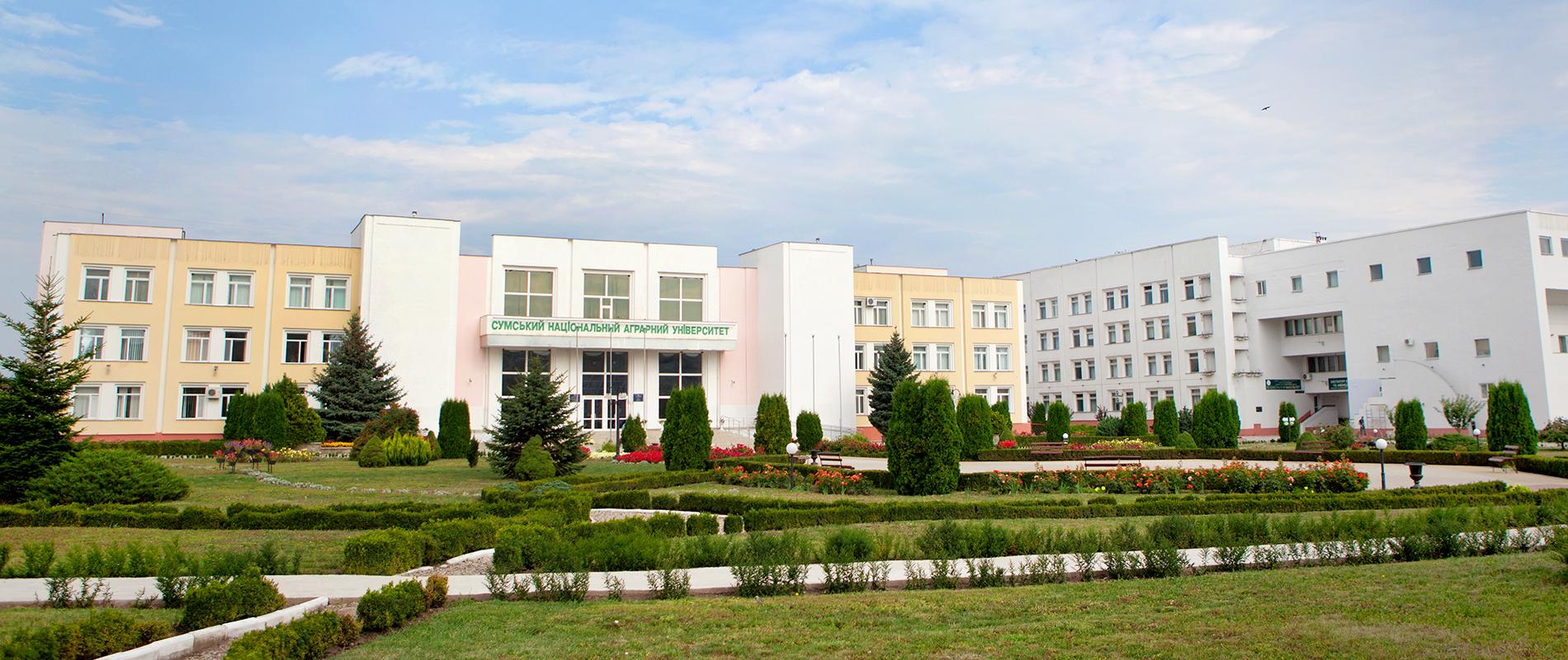 Сумський національний<br>аграрний університет
