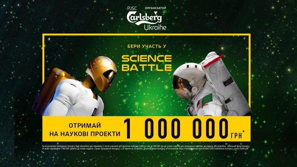 1 000 000 гривень на наукові проєкти