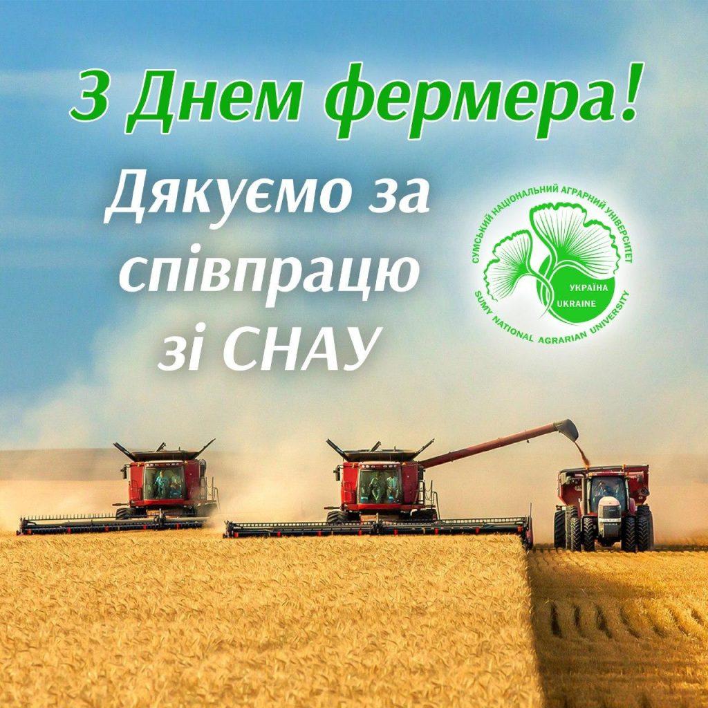 СНАУ вітає партнерів з Днем фермера!
