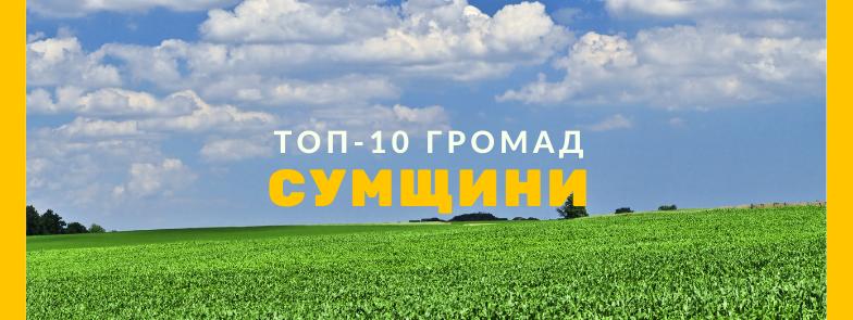 Рейтинг: ТОП-10 сільських територіальних громад Сумщини