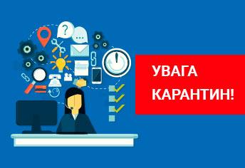 Навчальний процес у СНАУ переходить режим онлайн