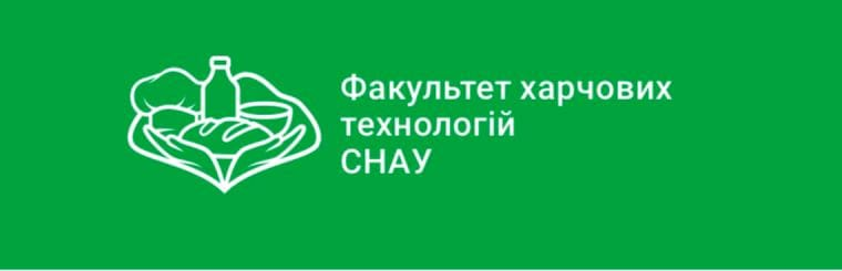 Факультет харчових технологій СНАУ успішно пройшов акредитацію