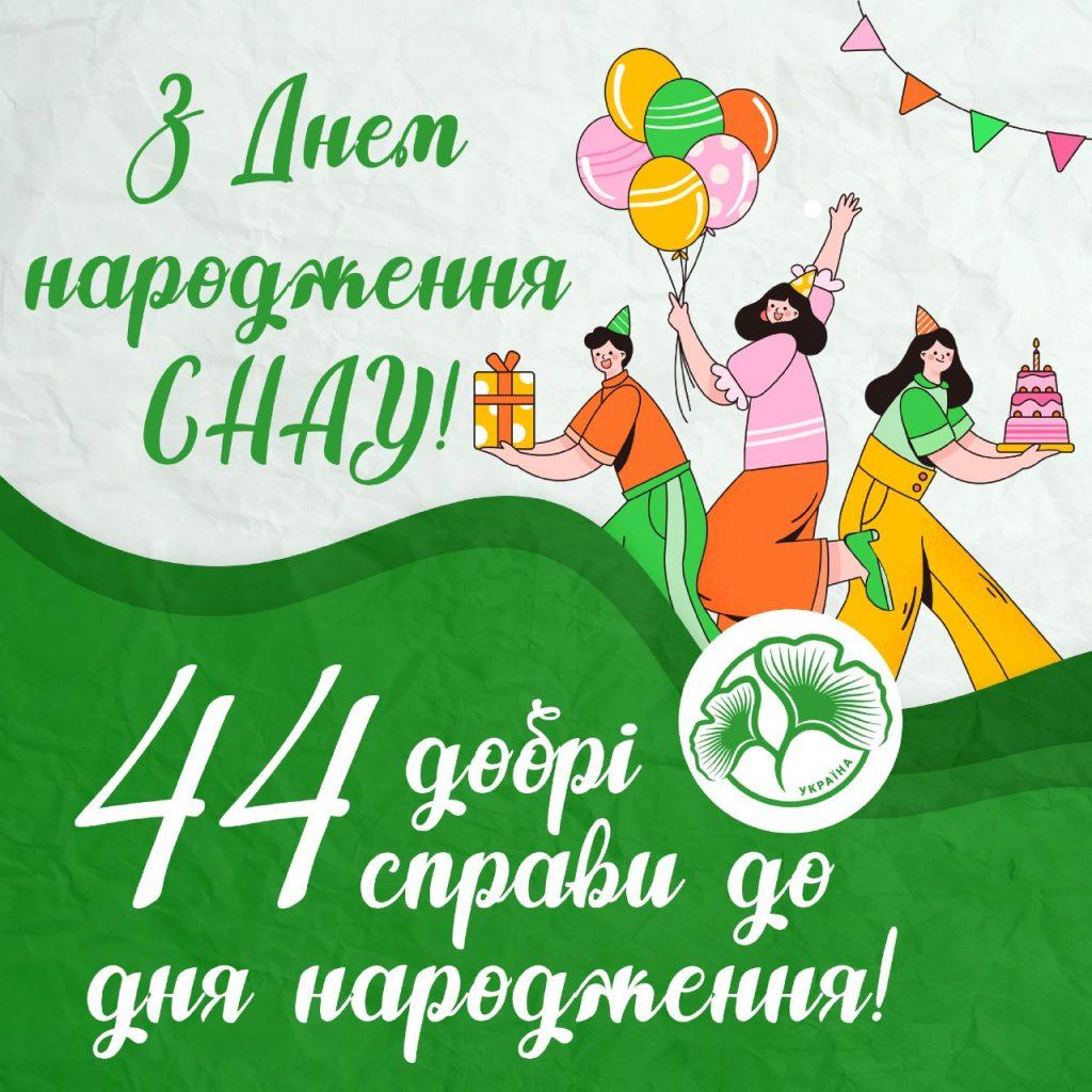 44 добрі справи до Дня народження: СНАУ провів найдобрішу акцію