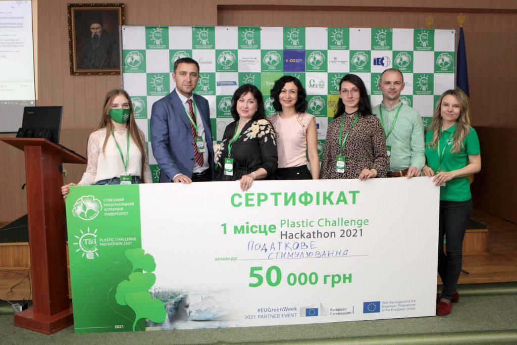 Plastic Challenge Hackathon 2021 у СНАУ