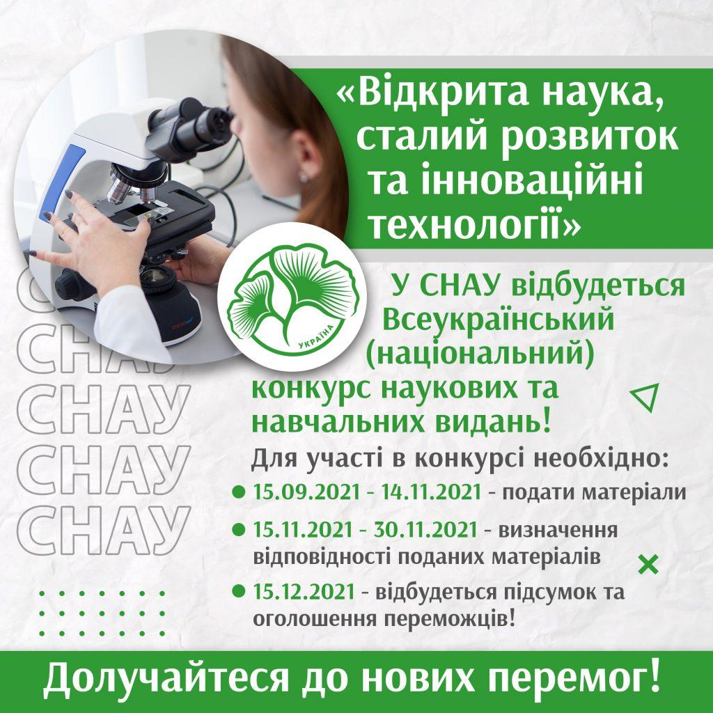 У СНАУ відбудеться Всеукраїнський конкурс наукових та навчальних видань «Відкрита наука, сталий розвиток та інноваційні технології»